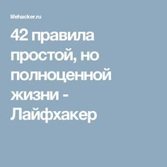 42 правила простой, но полноценной жизни - Лайфхакер