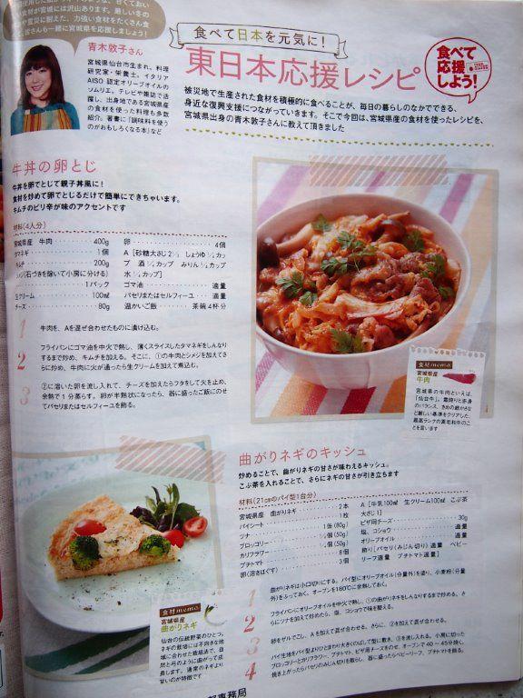 東日本応援レシピ