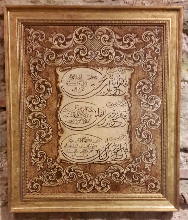 Ahşap yakma Tablo - İhlas-Felak-Nas (Hand Made - by Ferudun ÇINAR)