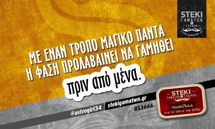 Με έναν τρόπο μαγικό  @astrogirl34 - http://stekigamatwn.gr/s3666/