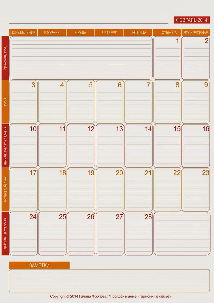 Порядок в доме - гармония в семье: Контрольный журнал. Разделы. Календарь планирования и зоны уборки. Скачать календарь на февраль.