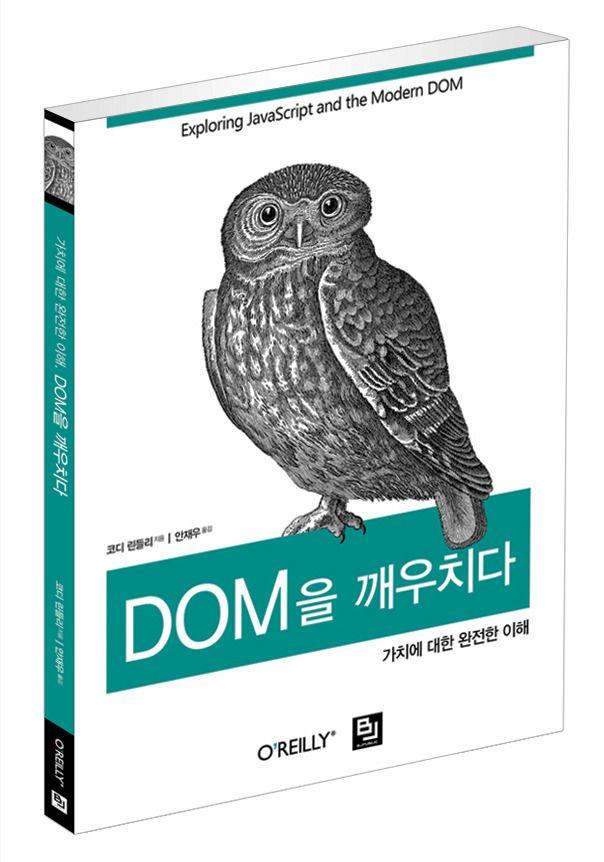 """모던 웹을 위한 자바스크립트와 DOM에 대한 고찰   """"더글라스 크락포드(Douglas Crockford)는 저서인 『자바스크립트 핵심 가이드』에서 JavaScript 언어의 내부를 이해하기 위한 지도를 제공했었다. 이제 코디 린들리(Cody Lindley)가 Document Object Model에 대한 지침을 우리에게 내놓았다.""""   - 제레미 키스(Jeremy Keith): Clearleft.com의 설립자이자 기술 이사이며, 『DOM 스크립트』의 저자"""