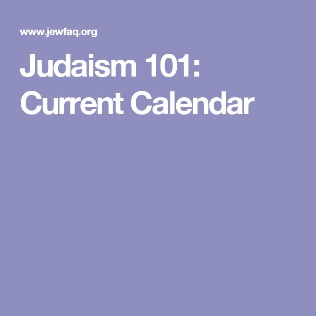 Judaism 101: Current Calendar