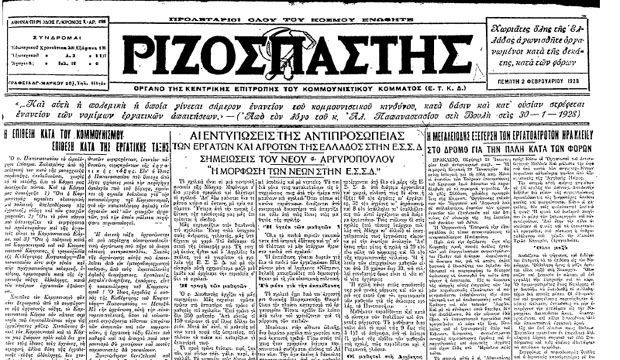 Η εξέγερση κατά των φόρων και η επιβολή λαϊκής εξουσίας στο Ηράκλειο, στις 29 Ιανουαρίου 1928