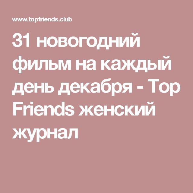 31 новогодний фильм на каждый день декабря - Top Friends женский журнал