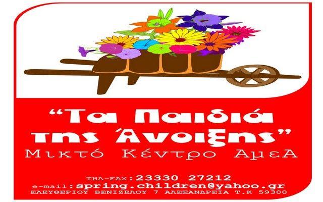 «Τα Παιδιά της Άνοιξης» γιορτάζουν την Παγκόσμια Ημέρα ΑμεΑ