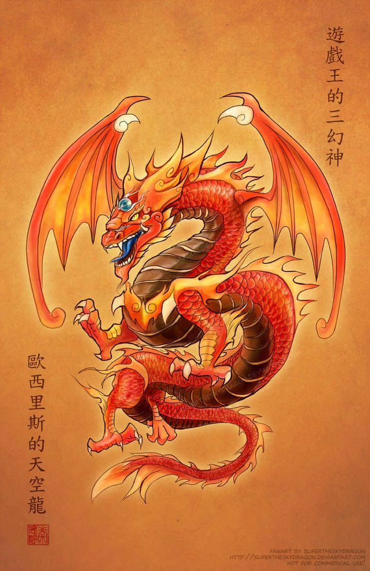 Slifer The Sky Dragon Chinese New Year Ver By Slifertheskydragon On Deviantart Yugioh Monsters Dragon Tattoo Sketch Dragon Art