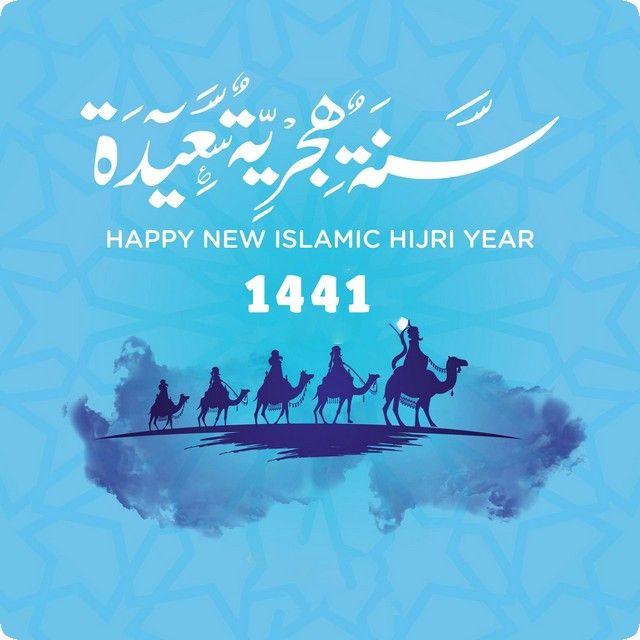 صور تهنئة رأس السنة الهجرية 1441 احتفالات العام الهجري السنة الهجرية العام الهجرى 1441 Hijri Year Poster Happy New