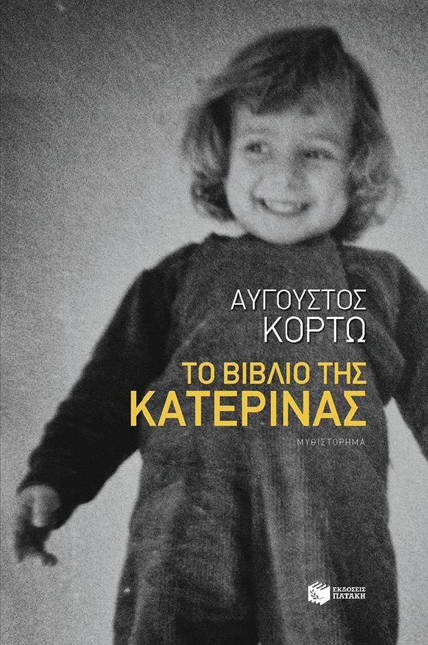 Αύγουστος Κορτώ - Το βιβλίο της Κατερίνας - Πατάκης - Αθήνα -  2013
