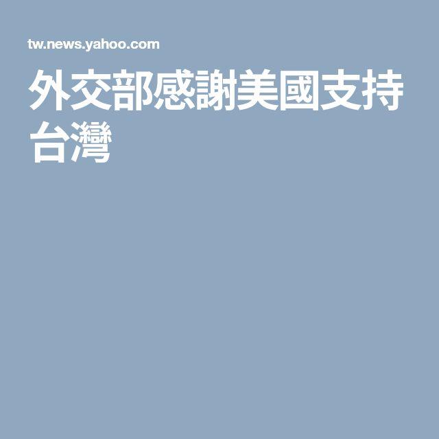 外交部感謝美國支持台灣