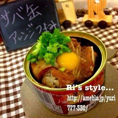 サバ缶アレンジつまみ&地震への備え* by Ri's style cooking ...