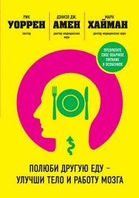 Дэниэл Амен - Полюби другую еду – улучши тело и работу мозга