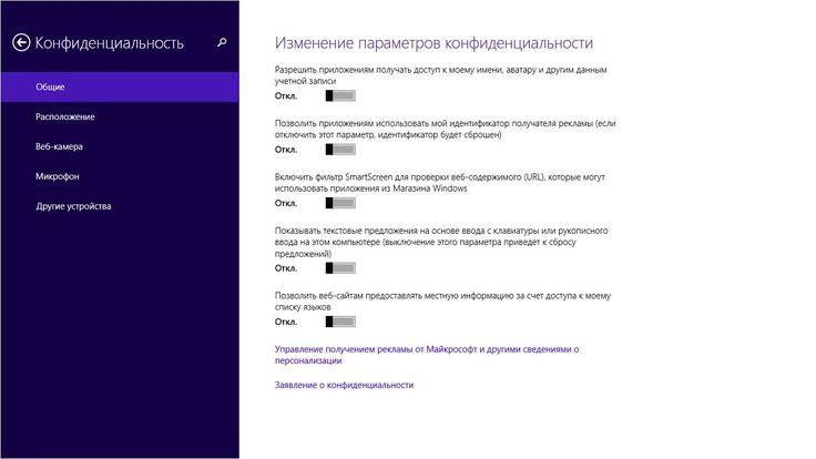 Windows 7 и 8 присоединились к слежке
