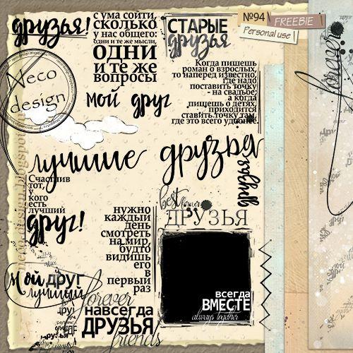 Set WordArt №94 - Лучший друг:Design by Neco