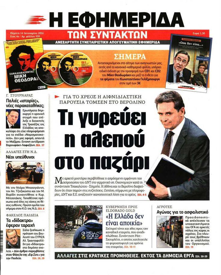Εφημερίδα Η ΕΦΗΜΕΡΙΔΑ ΤΩΝ ΣΥΝΤΑΚΤΩΝ - Πέμπτη, 14 Ιανουαρίου 2016