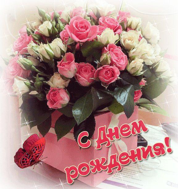 Марина с днем рождения открытка с цветами букет