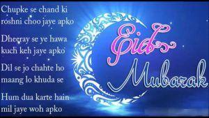 Eid Ul Adha Shayari Hindi