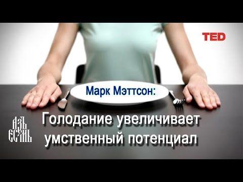 Голодание увеличивает умственный потенциал (Марк Мэттсон) - YouTube