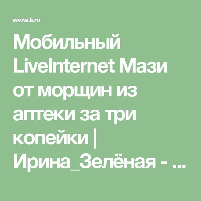 Мобильный LiveInternet Мази от морщин из аптеки за три копейки | Ирина_Зелёная - Всё самое модное, интересное и вкусное вы найдёте у perchica |