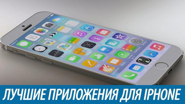 Самые популярные и необходимые приложения для iPhone В AppStore представлено огромное множество различных приложений, однако немного из них действительно полезны и интересны.
