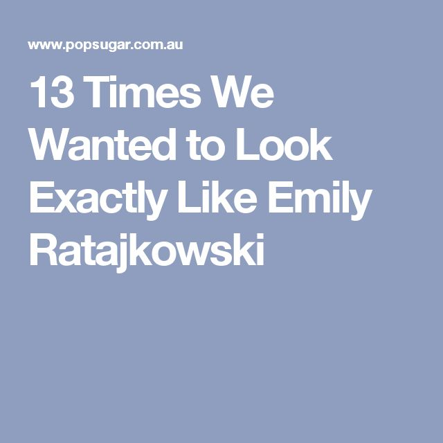 13 Times We Wanted to Look Exactly Like Emily Ratajkowski
