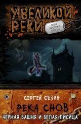 Скачивайте Сергей Сезин - Черная башня и белая лисица онлайн  и без регистрации!