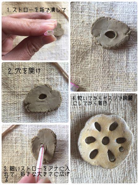 簡単可愛い♡箸置き4種の作り方! - 暮らしニスタ レベル2!レンコン