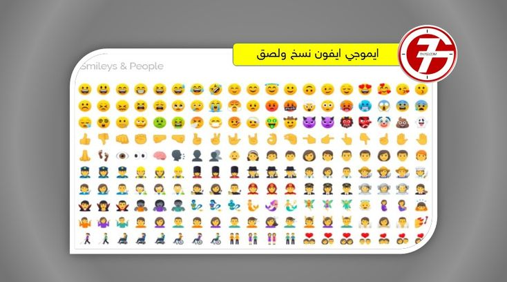 ايموجي ايفون نسخ ولصق موقع Emojicopy افضل موقع ايموجي للنسخ Emoji Iphone