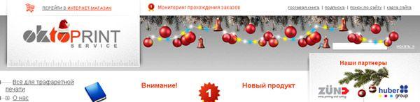 Праздничное украшение сайта к Новому Году