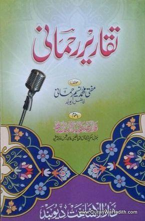 Masnavi Sharif In Bangla Ebook