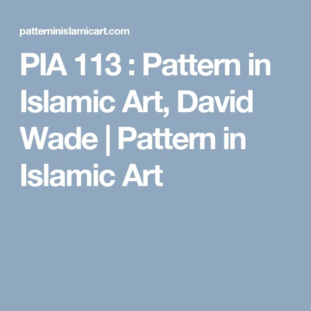 PIA 113 : Pattern in Islamic Art, David Wade | Pattern in Islamic Art