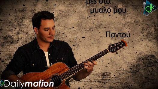 Μουσική: ΝΙΚΟΣ ΓΕΩΡΓΟΠΟΥΛΟΣ στιχοι: ΠΑΝΑΓΙΩΤΑ ΓΕΩΡΓΟΠΟΥΛΟΥ Ενορχήστρωση - προγραμματισμός: ΝΙΚΟΣ ΓΕΩΡΓΟΠΟΥΛΟΣ Έπαιξαν οι μουσικοί: Πλήκτρα: Χρήστος Ρουπακιάς Κιθάρες ακουστικές ηλεκτρικές: Νίκος Γεωργόπουλος Τζουράς: Νίκος Γεωργόπουλος Φωνητικά: Παναγιώτα Γεωργοπούλου Ηχογράφηση - μίξη: Τάκης Αργυρίου studio 111 Mastering: Γιώργος Αντωνίου Digital press Επιμέλεια παραγωγής: Νίκος Γεωργόπουλος Lyrics: Περνάς και δε μου φτάνει Κοιτάς και δε μιλάς Τη ζωή μου άνω κάτω έχεις κάνει Μια σου λέξη…
