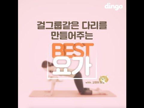 [다이어트]치마 예쁘게 입는 종아리 & 무릎라인 운동 Easy leg line stretch ♡ Miss Daisy - YouTube
