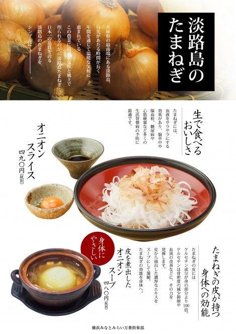 オニオンスライス&スープ480