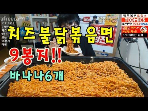 [치즈불닭볶음면 9봉지^^ 먹고 바나나6개 디저트] 먹방 BJ야식이 muk bang - YouTube