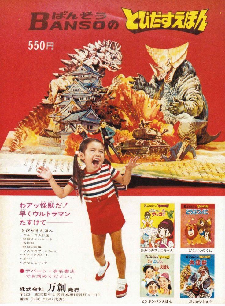 万創 とびだすえほん ウルトラマン 広告 1970
