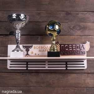 Стильная полочка для наград и медалей из натурального дерева. Вешалка состоит из 4 секций по 3 ступеней для размещения медалей.  Подставка функциональная для небольших наград, таких как кубки, сувениры, статуэтки. Дизайн индивидуальный. Пора создать свой уголок славы!