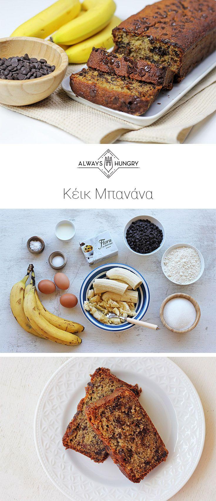 Κέικ Μπανάνα | Συνταγή