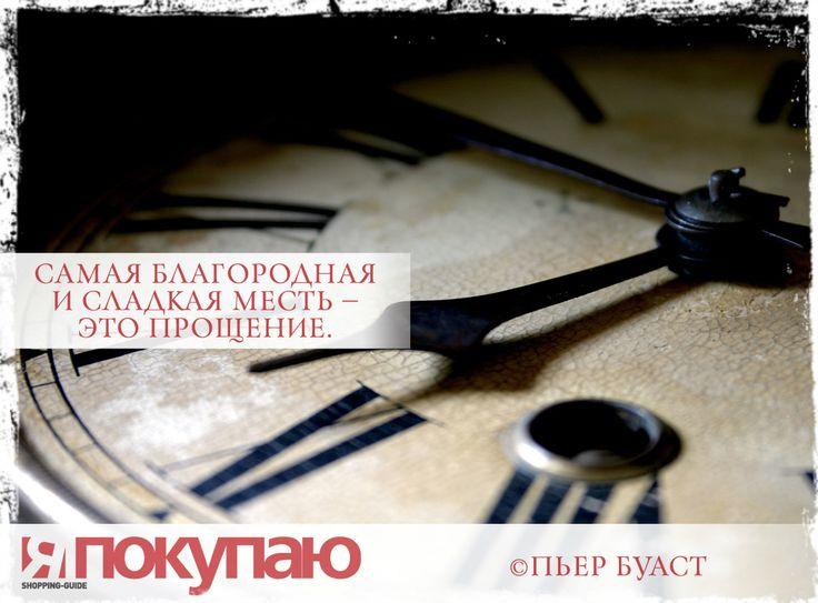 «Самая благородная и сладкая месть — это прощение». - © Пьер Буаст http://yapokupayu.ru