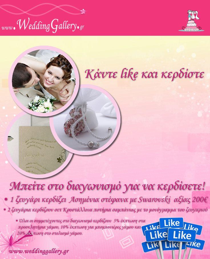 Η Just Online διοργανώνει διαγωνισμό στο Facebook για το weddinggallery.gr! H Just Online σε συνεργασία με το weddinggallery.gr, το οποίο σχεδιάζει τις πιο ιδιαίτερες στιγμές σας με φινέτσα και ομορφιά, διοργανώνουν διαγωνισμό στο Facebook Page του weddinggallery με τίτλο «Κάντε like και κερδίστε ένα σετ ασημένια στέφανα Swarovski αξίας 200 ευρώ» weddinggallerygr/220436391424169?sk=app_730079033697555