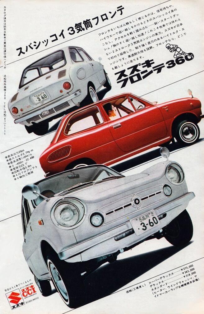 【自動車ネタ】 SUZUKI フロンテ360の発売当時のポスター 大胆な構図がカッコイイ! pic.twitter.com/fAClM0aiUK
