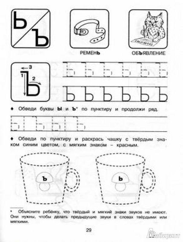 Иллюстрация 12 из 15 для Прописи: учимся писать буквы. Для детей от 5 лет - Елена Соколова | Лабиринт - книги. Источник: TNadin