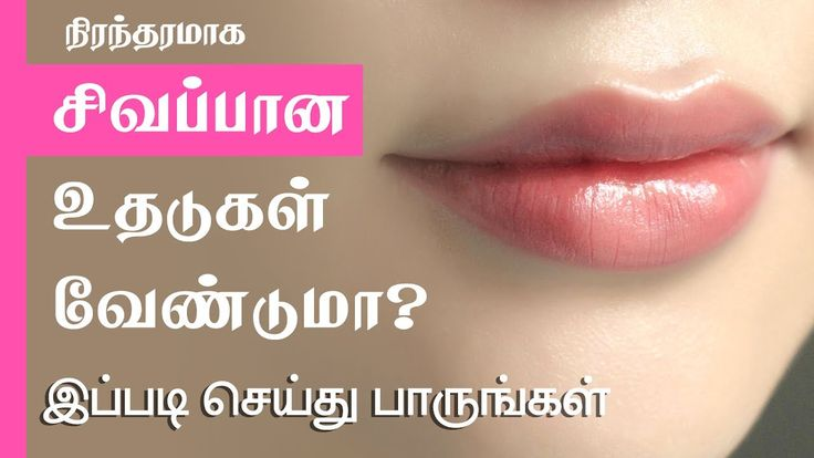 How to get pink lips / Lighten dark lips naturally at home remedies