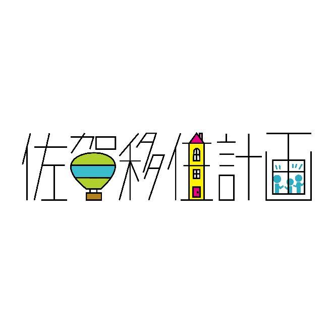 佐賀移住計画 ロゴ