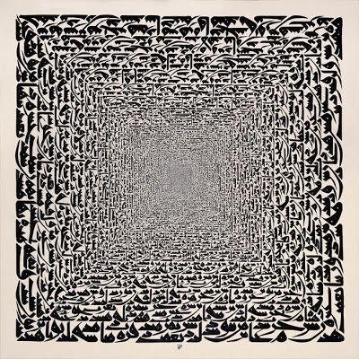 Amazing calligraphy by Azra Aghighi Bakhshayeshi