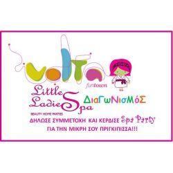 ΚΕΡΔΙΣΕ (2) Spa Party για την μικρή σου πριγκίπισσα από τα «Volta Fun Town» και τις «Little Ladies Spa»!!