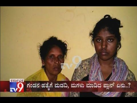 TV9 Warrant: Wife and Daughter Arrested in Murder of Head Master near Ma...