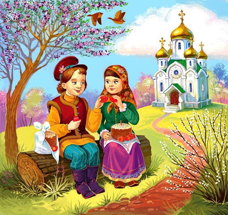Христос Воскресе!. Обсуждение на LiveInternet - Российский Сервис Онлайн-Дневников