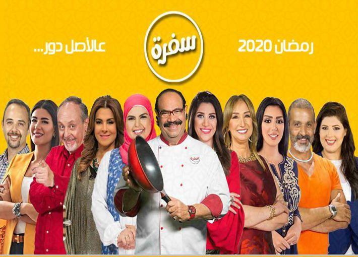 موعد وتوقيت عرض مسلسلات قناة سي بي سي سفرة في رمضان 2020 Movies Movie Posters