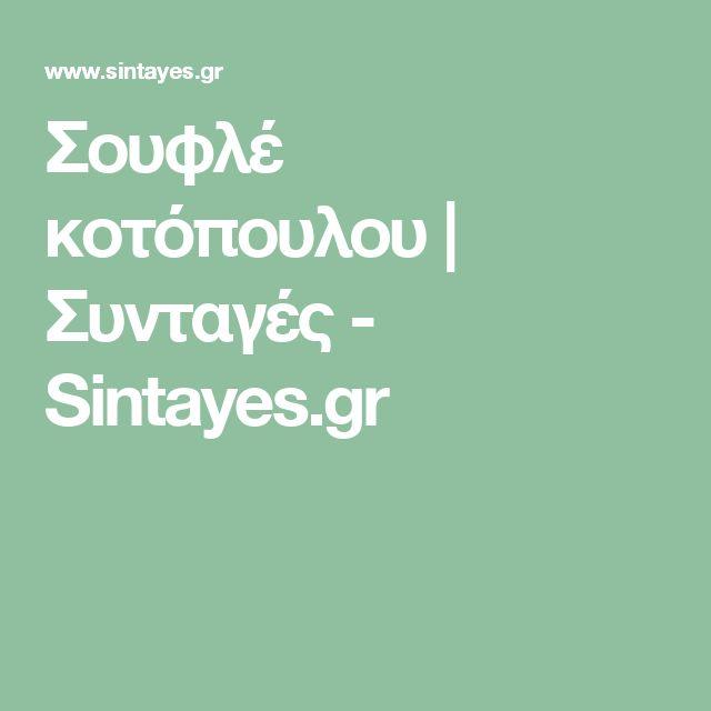 Σουφλέ κοτόπουλου | Συνταγές - Sintayes.gr